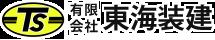 外壁塗装、訪問販売!! | 外壁塗装は東海装建(愛知県あま市)