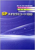 澤政興業 SPネオセラミコート1000 -東海装建のオススメ特殊塗料-