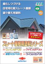日本ペイント スレート屋根用塗料シリーズ -東海装建のオススメ特殊塗料-