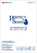 日本ペイント パーフェクトシリーズ -東海装建のオススメ特殊塗料-