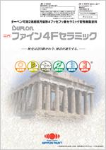 日本ペイント ファイン4Fセラミック -東海装建のオススメ特殊塗料-
