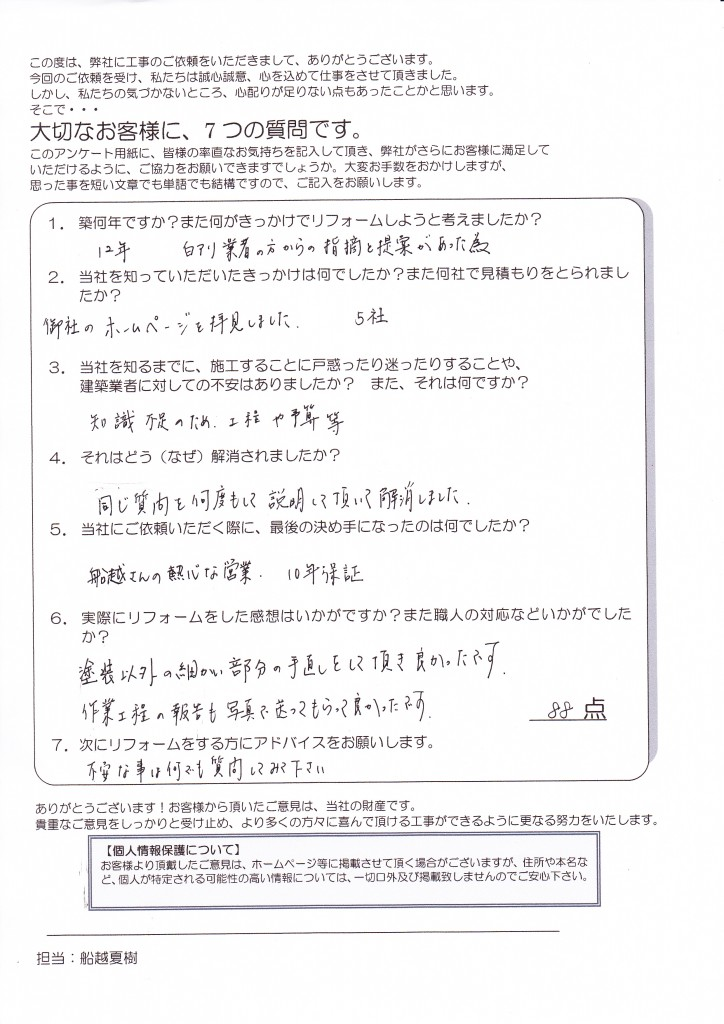 中川区 F様