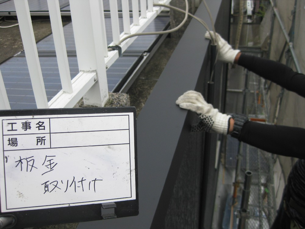 <p>屋上笠木 新設笠木取り付け中です。</p> <p>これで雨漏れもなくなりました。</p>