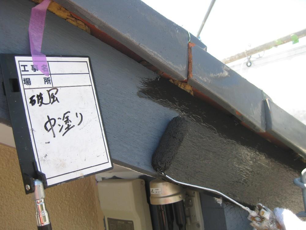 <p>破風板 中塗り中。</p>
