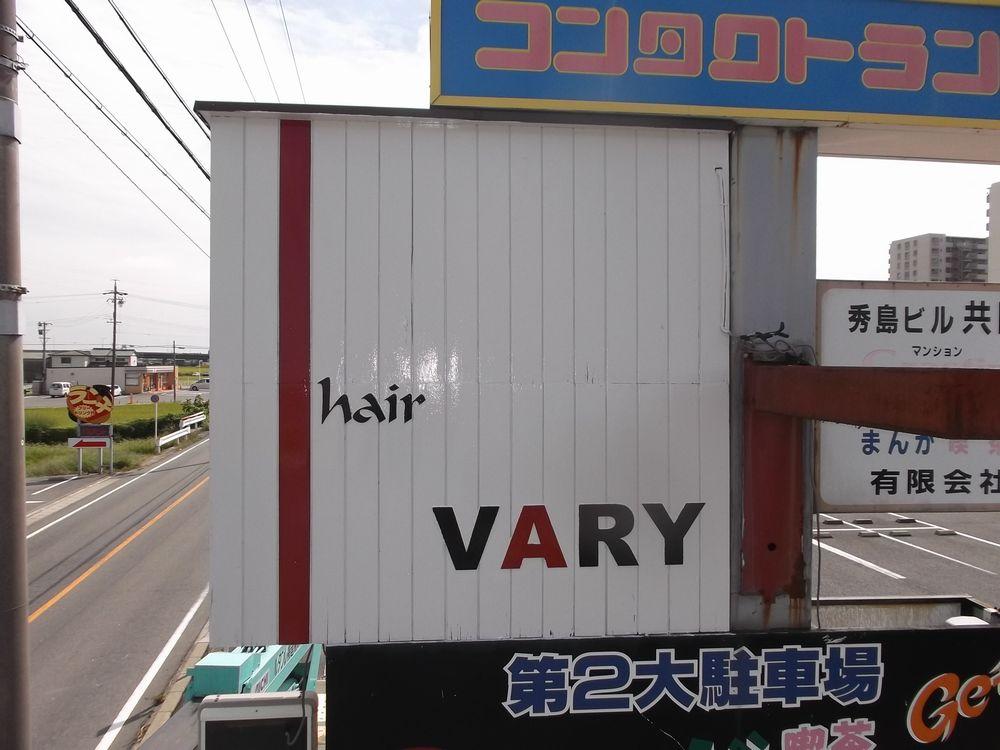愛知県 津島市  美容室VARY様  看板塗装