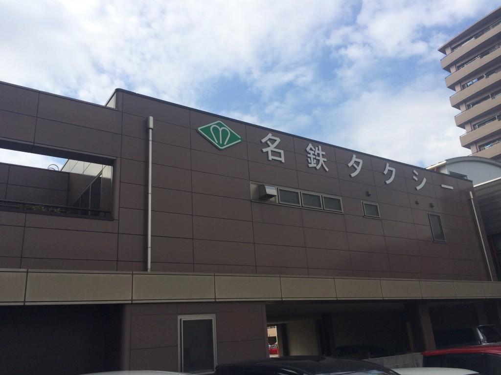 愛知県 半田市 名鉄知多タクシー事務所 塗装工事