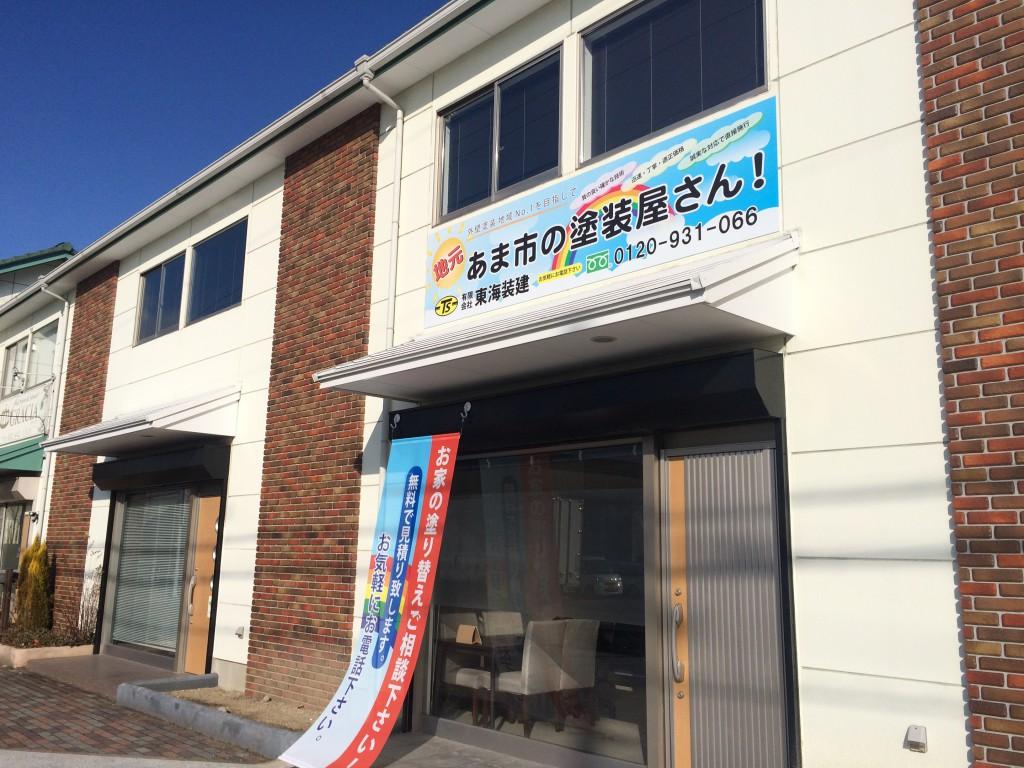 あま市に支店OPEN!!