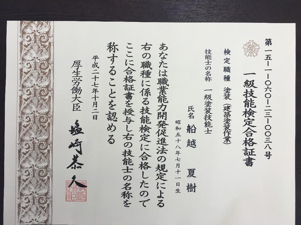 建築塗装 1級技能士が!!