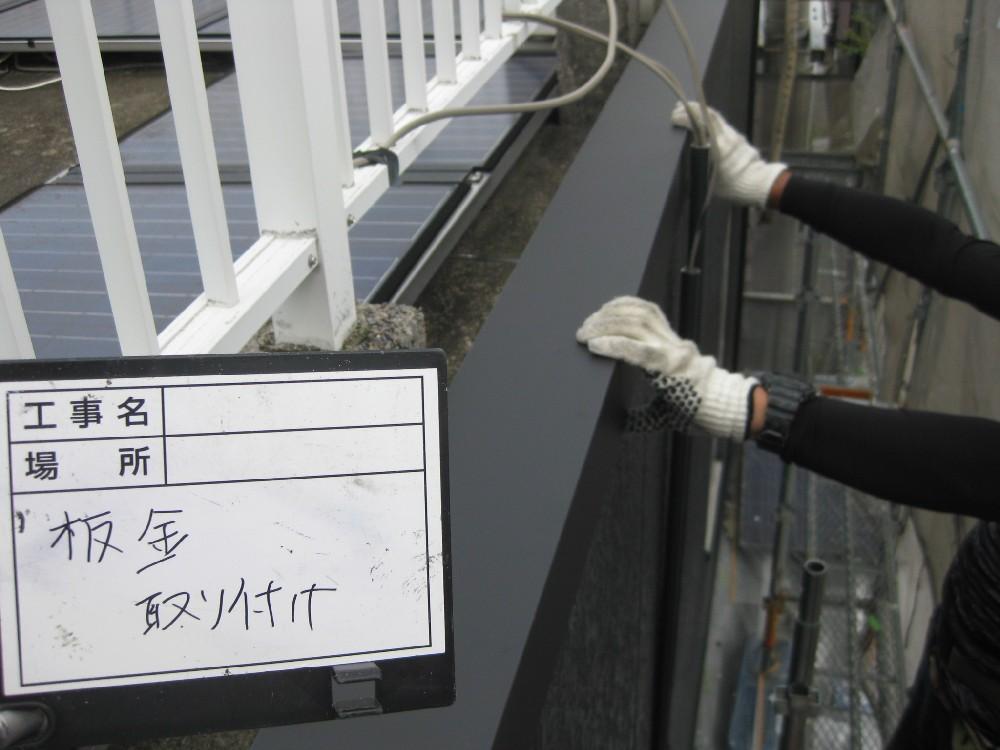 屋上笠木 新設笠木取り付け中です。これで雨漏れもなくなりました。