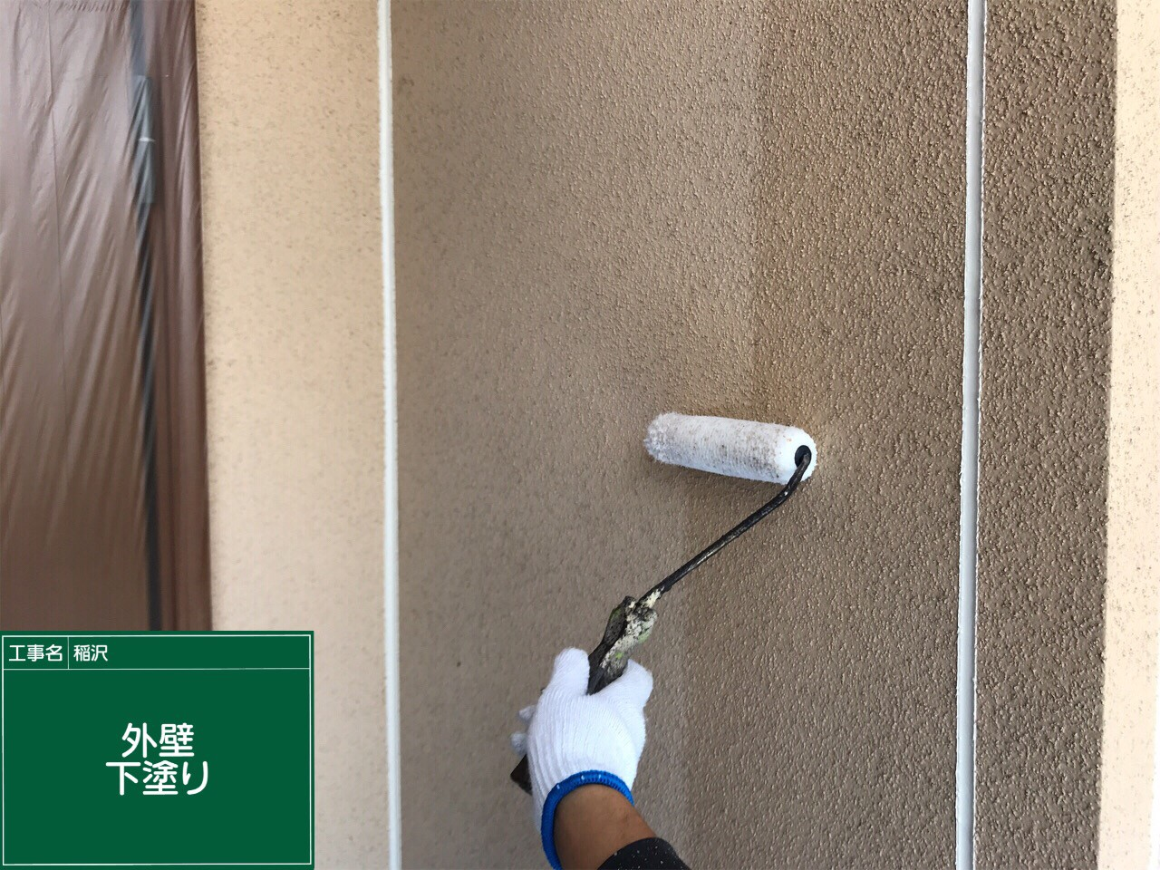 外壁 下塗り中です。シーラーと呼ばれるノリのような塗料になり